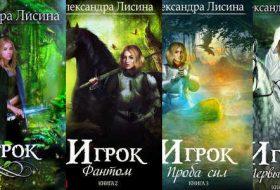 Александра Лисина. Серия книг: Игрок