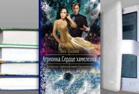 Книга Эль Бланк: Атрионка. Сердце хамелеона