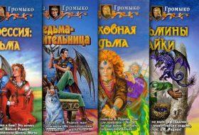 Ольга Громыко. Книги серии: Белорийский цикл