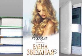 Книга Елены Звездной: Афера