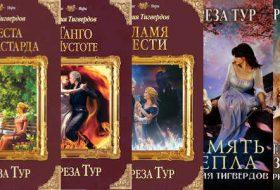 Серия книг: Империя Тигвердов