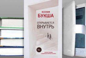 Книга Ксении Букши: Открывается внутрь