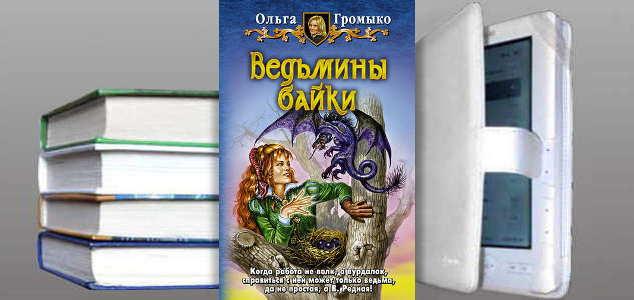 Книга Ольги Громыко: Ведьмины байки