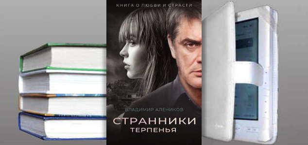 Книга Владимира Аленикова: Странники терпенья