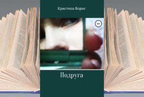 Книга Кристины Борис: Подруга
