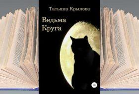 Книга: Ведьма Круга