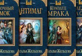 Наталья Жильцова. Книги серии: Темные королевства