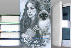 Книга Натальи Калининой: Колыбельная для смерти