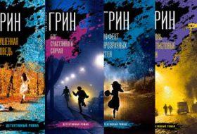 Ирина Грин. Книги серии: Ася и Кристина