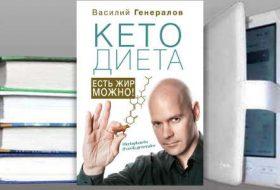 Книга Василия Генералова: КетоДиета. Есть жир можно