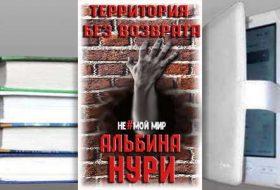 Книга Альбины Нури: Территория без возврата