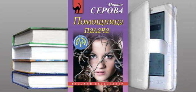 Книга Марины Серовой: Помощница палача