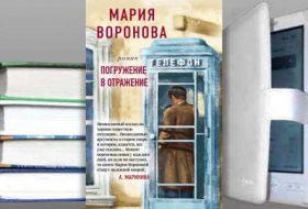 Книга Марии Вороновой: Погружение в отражение