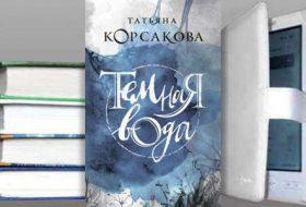 Книга Татьяны Корсаковой: Темная вода