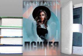 Книга Ellen Fallen: Психея