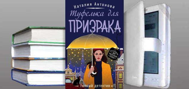 Книга Наталии Антоновой: Туфелька для призрака