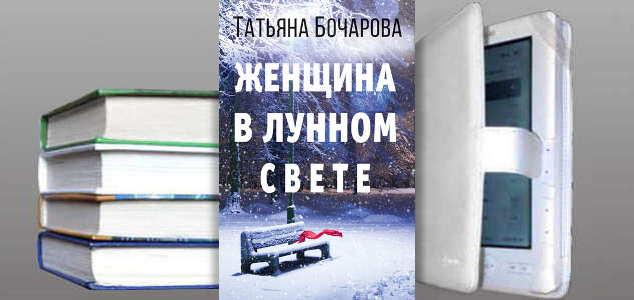 Книга Татьяны Бочаровой: Женщина в лунном свете