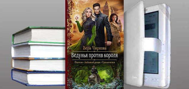 Книга Веры Чирковой: Ведунья против короля