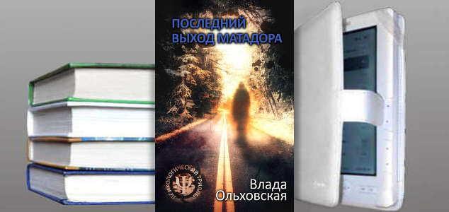 Книга Влады Ольховской: Последний выход Матадора
