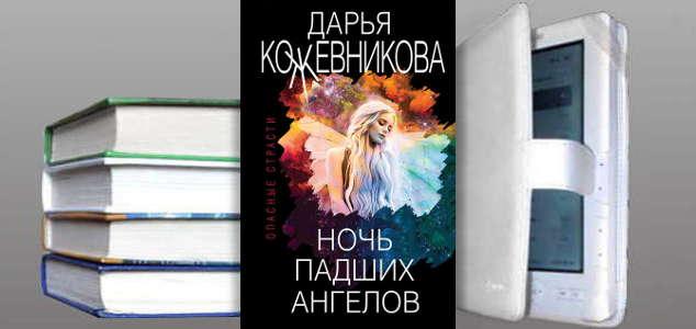 Книга Дарьи Кожевниковой: Ночь падших ангелов