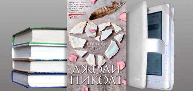 Книга Джоди Пиколт: Второй взгляд