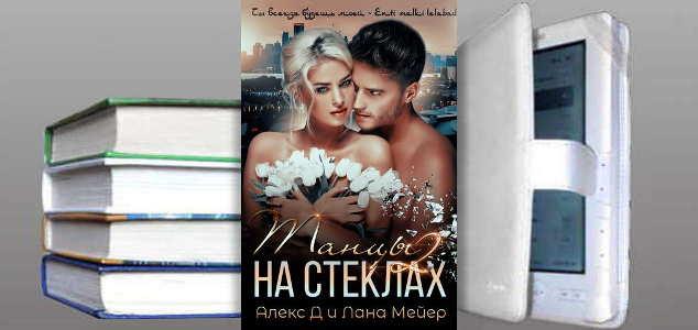 Книга Алекса Д и Ланы Мейер: Танцы на стеклах – 2