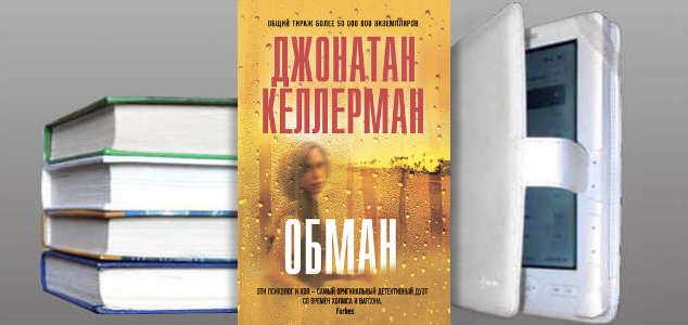 Книга Джонатана Келлермана: Обман