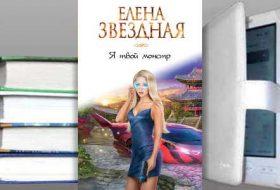 Книга Елены Звездной: Я твой монстр