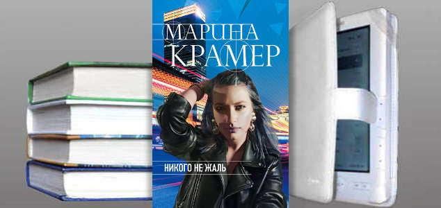 Книга Марины Крамер: Никого не жаль