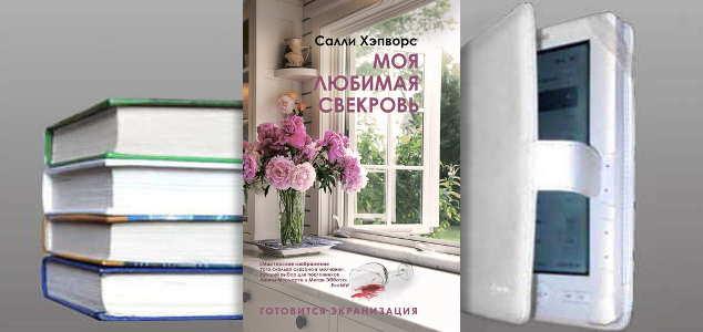 Книга Салли Хэпворс: Моя любимая свекровь