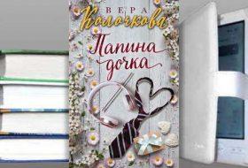 Книга Веры Колочковой: Папина дочка