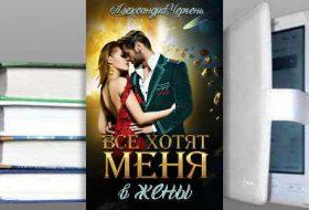 Книга Александры Черчень: Все хотят меня. В жены