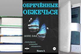 Anne Dar. Книга: Обреченные обжечься. Скачать