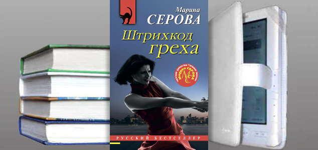 Книга Марины Серовой: Штрихкод греха