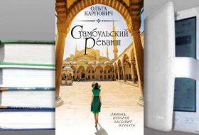Книга Ольги Карпович: Стамбульский реванш
