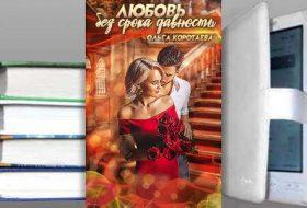 Книга Ольги Коротаевой: Любовь без срока давности