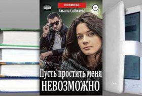 Книга Ульяны Соболевой: Пусть простить меня невозможно