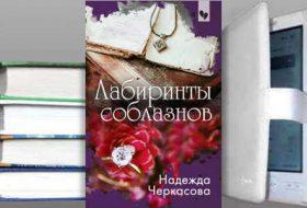 Книга Надежды Черкасовой: Лабиринты соблазнов
