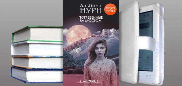 Книга Альбины Нури: Погребенные за мостом