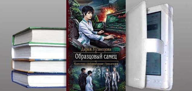 Книга Дарьи Кузнецовой: Образцовый самец