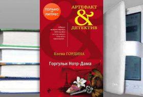 Книга Елены Гординой: Горгульи Нотр-Дама