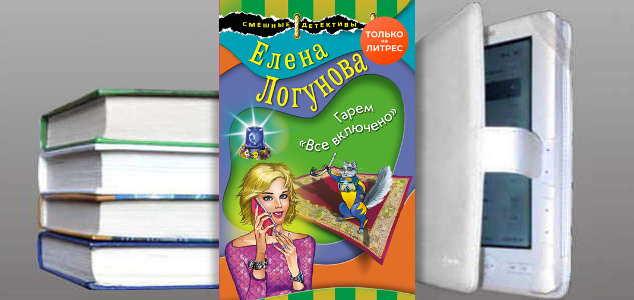 Книга Елены Логуновой: Гарем «Все включено»