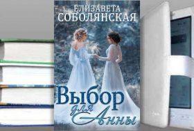 Книга Елизаветы Соболянской: Выбор для Анны