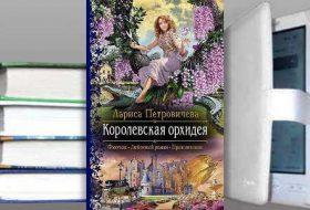 Книга Ларисы Петровичевой: Королевская орхидея