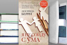 Книга Люсинды Берри: Я не сойду с ума
