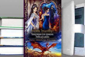 Книга Марины Эльденберт: Танцующая для дракона. Небо для двоих