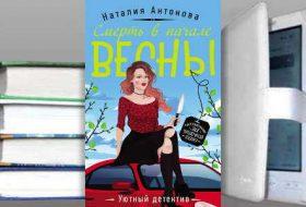 Книга Наталии Антоновой: Смерть в начале весны