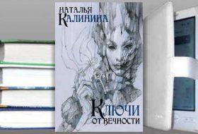 Книга Натальи Калининой: Ключи от вечности