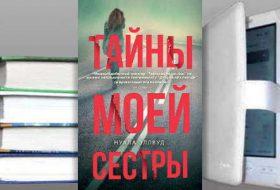 Книга Нуалы Эллвуд: Тайны моей сестры