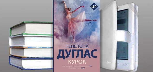 Книга Пенелопы Дуглас: Курок